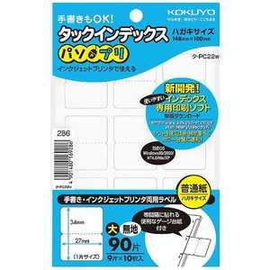 コクヨ タックインデックス ~パソプリ・大 無地~(ハガキサイズ 9面・10枚) タPC22W