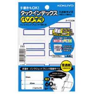 コクヨ タックインデックスパソプリ特大青 タPC23B
