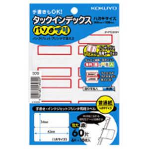 コクヨ タックインデックスパソプリ特大赤 タPC23R