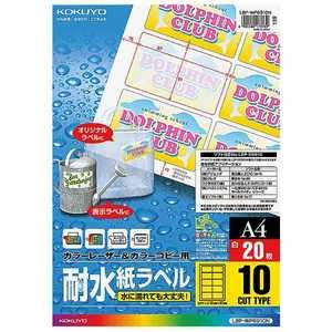 コクヨ カラーレーザー&カラーコピー用 ~耐水紙ラベル~(A4サイズ・10面・20枚) LBPWP6910