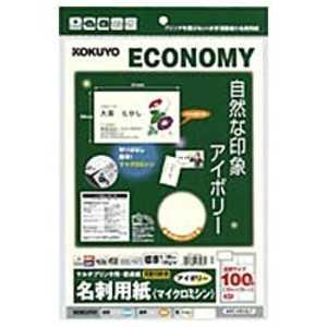 コクヨ マルチプリンタ用名刺用紙 アイボリー KPCVE10LY