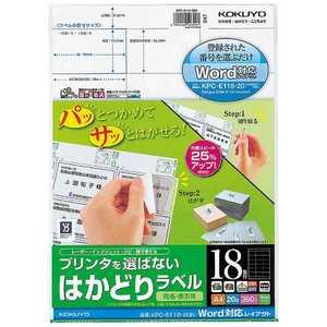 コクヨ プリンタを選ばないはかどりラベル[Word対応レイアウト](A4サイズ・18面・20枚) KPCE11820