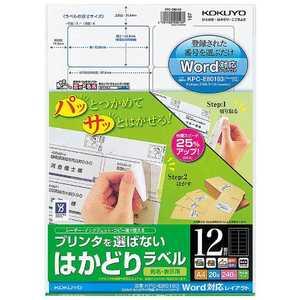 コクヨ (カラーレーザー&インクジェット用はかどりラベル/A4/12面/20シート) KPCE80183