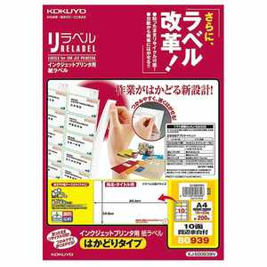コクヨ インクジェットプリンタ用紙ラベル リラベル・はかどりタイプ (A4サイズ・10面・20枚) KJE80939N