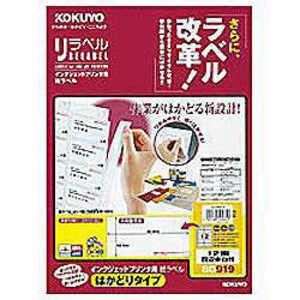 コクヨ マルチラベル インクジェット リラベルはかどりタイプ [A4/20シート/12面] KJE80919N