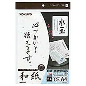 コクヨ インクジェットプリンタ用紙 ~和紙・水玉~ KJW1102