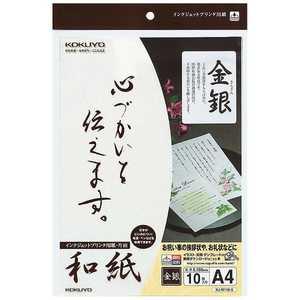 コクヨ インクジェットプリンタ用紙 和紙 KJW1105