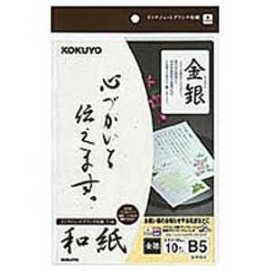コクヨ インクジェットプリンタ用紙 ~和紙・金銀~ KJW1205