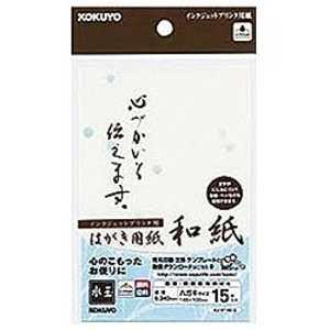 コクヨ インクジェットプリンタ用はがき用紙 ~和紙・水玉~ KJW1402