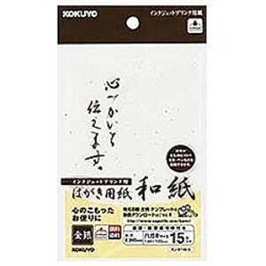コクヨ インクジェットプリンタ用はがき用紙 ~和紙・金銀~ KJW1405
