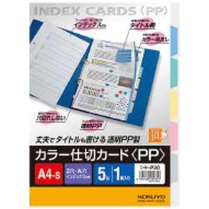 コクヨ [ファイル] ファイル用カラー仕切りカード (サイズ:A4-S、2穴、5山、1組) シキP20