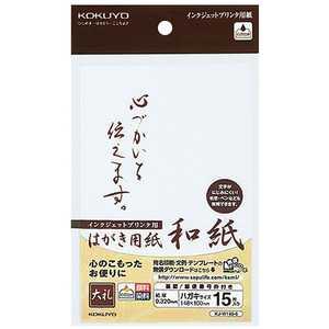コクヨ インクジェットプリンタ用はがき用紙「郵便番号枠有」 KJW1406
