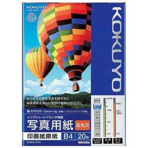 コクヨ インクジェットプリンター用 写真用紙 印画紙原紙 高光沢 B4/20枚 KJD12B420