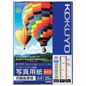 コクヨ インクジェットプリンタ用印画紙原紙 A4/20枚 KJD12A420