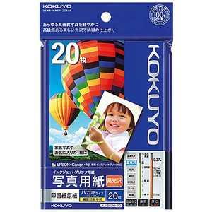 コクヨ インクジェットプリンタ用印画紙原紙 ハガキ/20枚 KJD12H20