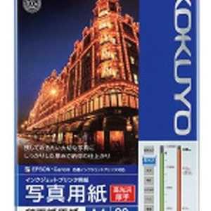 コクヨ IJP用写真用紙 印画紙原紙 高光沢・厚手 A4/20枚 KJD11A420