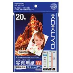 コクヨ インクジェットプリンター用 写真用紙 印画紙原紙 高光沢・厚手 2L/20枚 KJD112L20