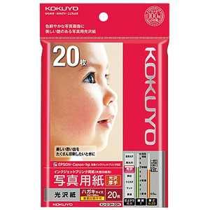 コクヨ インクジェットプリンタ用写真用紙 光沢 ハガキ/20枚 KJG13H20