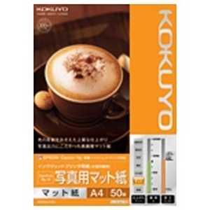 コクヨ IJP用マット紙 フォトマットグレード 写真用マット紙 A4/50枚 KJM14A450