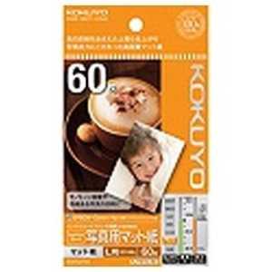 コクヨ インクジェットプリンター用 写真用マット紙 L判/60枚 KJM14L60