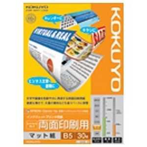 コクヨ IJP用マット紙 スーパーファイングレード 両面印刷用 B5/30枚 KJM26B530