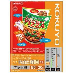 コクヨ IJP用マット紙 スーパーファイングレード 両面印刷用 厚手 B5/20枚 KJM25B520