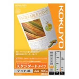 コクヨ IJP用マット紙 スーパーファイングレード スタンダードタイプ B4/100枚 KJM17B4100
