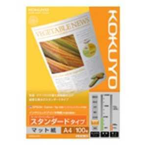 コクヨ IJP用マット紙 スーパーファイングレード スタンダードタイプ A4/100枚 KJM17A4100