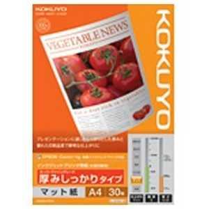 コクヨ IJP用マット紙 スーパーファイングレード 厚みしっかりタイプ A4/30枚 KJM16A430