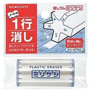 コクヨ 消しゴム「ミリケシ」 ケシM700