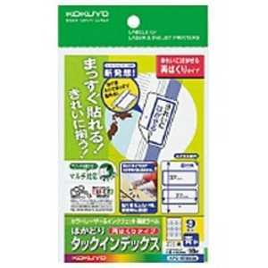 コクヨ カラーLBP &IJP用 インデックス 再剥離・大・青 KPCHT6045B