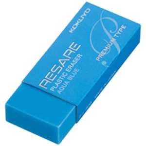 コクヨ [消しゴム] リサーレ(プレミアムタイプ) 青 ケシ-90B ケシ90B