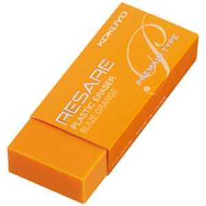 コクヨ [消しゴム] リサーレ(プレミアムタイプ) オレンジ オレンジ ケシ90YR