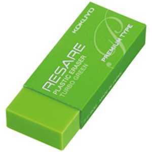 コクヨ [消しゴム] リサーレ(プレミアムタイプ) 緑 グリーン ケシ90G