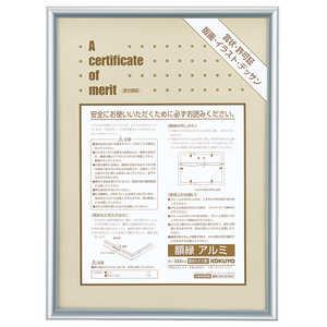コクヨ 賞状額縁アルミA3 (大賞)サイズシルバー 受発注商品 カ222C