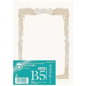 コクヨ 賞状用紙 (B5サイズ・10枚) カSJ205