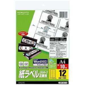コクヨ モノクロレーザーラベル[ビデオテープ正面用](A4サイズ・12面・10枚) LBP7671N