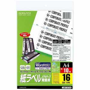 コクヨ モノクロレーザーラベル[ビデオテープ背面用](A4サイズ・16面・10枚) LBP7674N