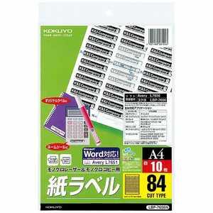 コクヨ モノクロレーザー&モノクロコピー用紙ラベル(A4サイズ・84面・10枚) LBP7656N