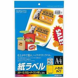 コクヨ カラーレーザー&コピー用紙ラベル(A4サイズ・20枚) LBPF690
