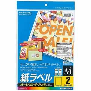 コクヨ カラーLBP &PPC用紙ラベル(A4サイズ・2面・20枚) LBPF716820
