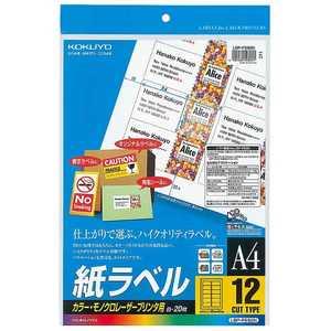 コクヨ カラーレーザー&コピー用紙ラベル(A4サイズ・12面・20枚) LBPF692