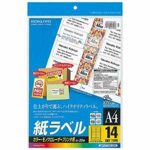 コクヨ カラーレーザー&コピー用紙ラベル(A4サイズ・14面・20枚) LBPF716320