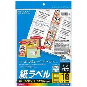 コクヨ カラーLBP &PPC用紙ラベル(A4サイズ・16面・20枚) 18面 LBPF716220