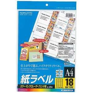 コクヨ カラーレーザー&コピー用紙ラベル(A4サイズ・18面・20枚) LBPF716120
