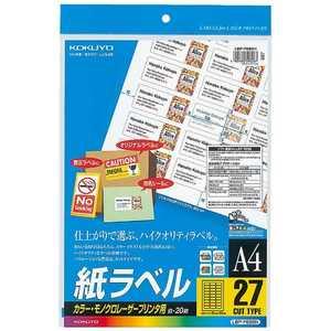 コクヨ カラーレーザー&コピー用紙ラベル(A4サイズ・27面・20枚) LBPF696