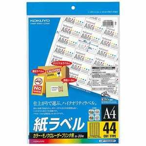 コクヨ カラーLBP &PPC用紙ラベル(A4サイズ・44面・20枚) LBPF28388