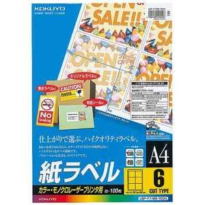コクヨ カラーレーザー&コピー用紙ラベル LBPF7166100