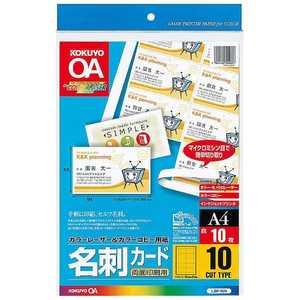 コクヨ カラーLBP &PPC用名刺カード LBP10