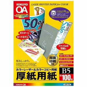 コクヨ カラーレーザー&カラーコピー用紙 ~厚紙用紙~(B5サイズ・100枚) LBPF32